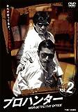 プロハンター VOL.2[DVD]