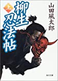 柳生忍法帖〈上〉 (角川文庫)