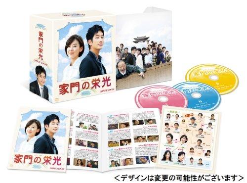 家門の栄光 コンプリート・スリムBOX [DVD]