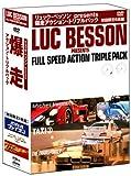 リュック・ベッソン presents 爆走アクション・トリプルパック (初回限定生産) [DVD]
