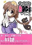 キョウハクdog's 1 (電撃コミックス)