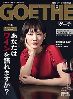 [幻冬舎]のGOETHE[ゲーテ] 2018年3月号[雑誌]