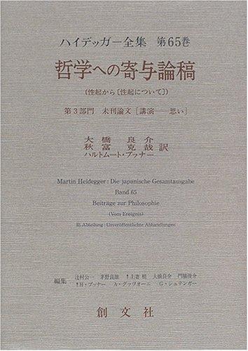 哲学への寄与論稿-性起から(性起について)- ハイデッガー全集 第65巻の詳細を見る