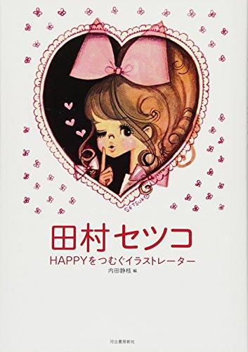 田村セツコ ---HAPPYをつむぐイラストレーター (らんぷの本/マスコット)