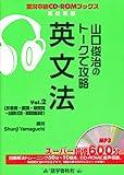 山口俊治のトークで攻略英文法 vol.2 (実況中継CD-ROMブックス)