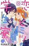 恋とヒミツの学生寮 プチデザ(12) (デザートコミックス)