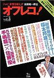 オフレコ Vol.3 (AC mook)