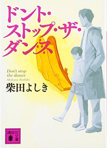 ドント・ストップ・ザ・ダンス (講談社文庫)の詳細を見る