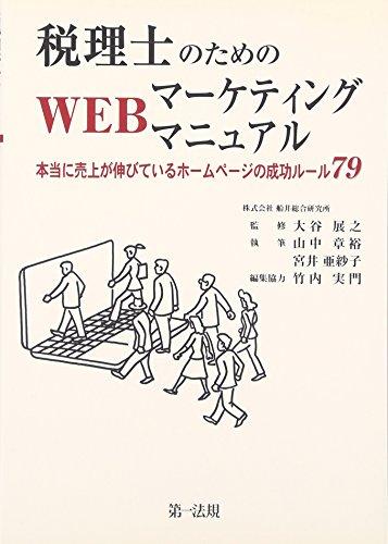 税理士のためのWEBマーケティングマニュアル-本当に売上が伸びているホームページのルール79-