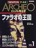 NEWTONアーキオ―ビジュアル考古学 (Vol 1) (NEWTONムック)