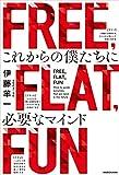 FREE, FLAT, FUN これからの僕たちに必要なマインド (角川書店単行本)