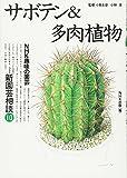 サボテン&多肉植物 (NHK趣味の園芸 新園芸相談 10) 画像