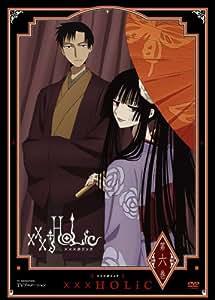 xxx HOLiC 第六巻 [DVD]