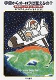 宇宙からオーロラは見えるの?―宇宙飛行士が答える380の質問 (ハヤカワ文庫NF) 画像