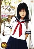 ラブレター 恋野恋 [DVD]