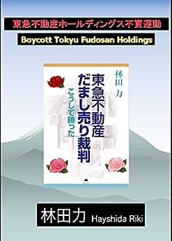 Boycott Tokyu Fudosan Holdings (Japanese Edition) by [Hayashida Riki]