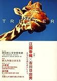 小説 TRIPPER (トリッパー) 2006年 夏季号 [雑誌]