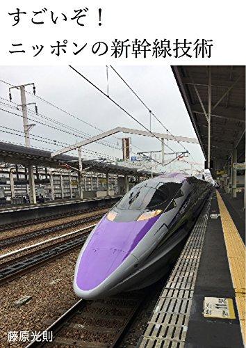 すごいぞ!ニッポンの新幹線技術