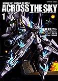 機動戦士ガンダム U.C.0094 アクロス・ザ・スカイ / 葛木 ヒヨン のシリーズ情報を見る