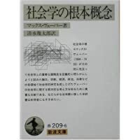 社会学の根本概念 (岩波文庫)