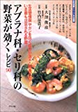 アブラナ科・セリ科の野菜が効くレシピ90―生活習慣病やガンを防ぐ成分が次々と発表され、いま最も注目される野菜! (マイライフシリーズ特別版―お料理塾シリーズ-栄養編-)