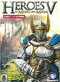 Heroes of Might&MagicV英語版+日本語マニュアル