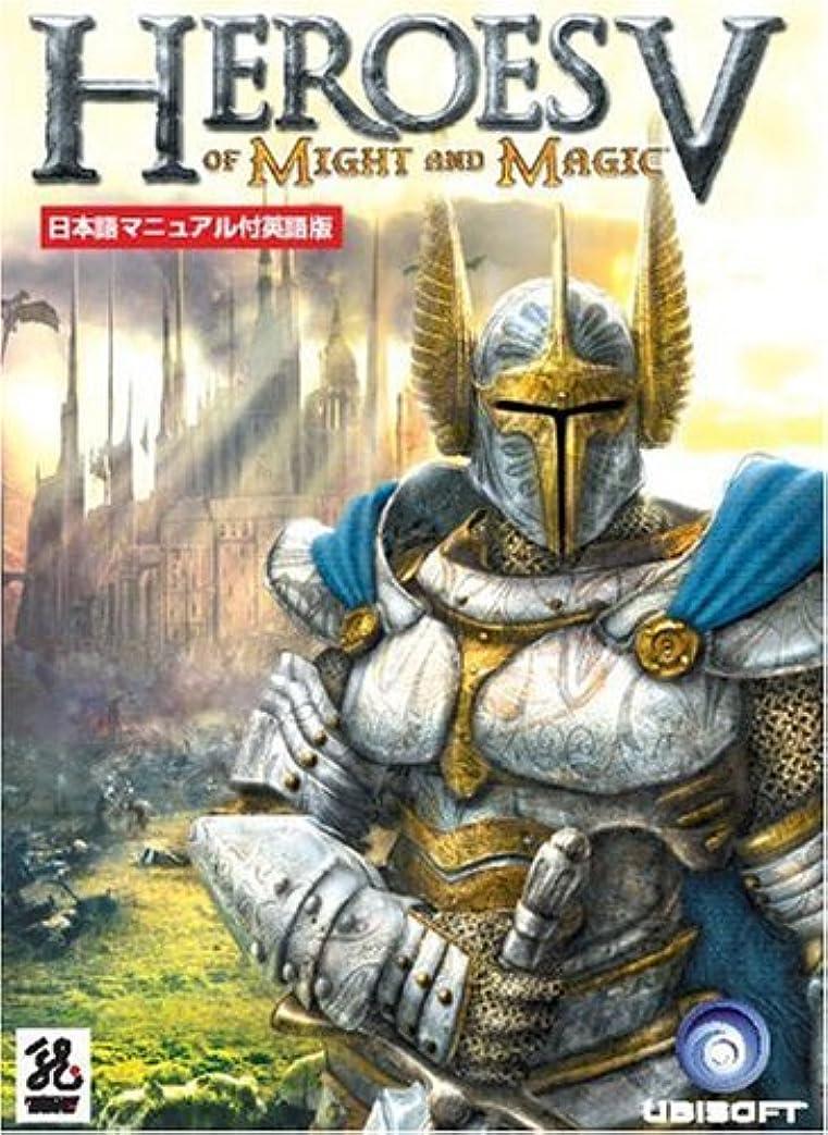 帆形ピカソHeroes of Might&MagicV英語版+日本語マニュアル