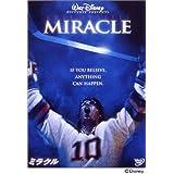 ミラクル [DVD]