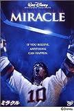 ミラクル [DVD] 画像
