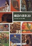 構図の源泉20―現代作家が語る私の構図 (みみずくアートシリーズ)