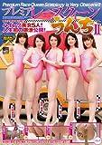 プレミアレースクィーンうんちII【GCD-721】 [DVD]