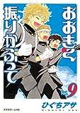 おおきく振りかぶって(9) (アフタヌーンコミックス)