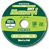 Manavi 高校入試問題工房 過去問3年版(17-15年版)理科