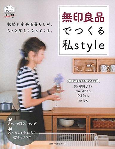 無印良品でつくる私style―収納&家事&暮らしが、もっと楽しくなってくる。 (主婦の友生活シリーズ くらしプチシリーズ)