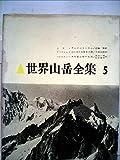 世界山岳全集〈第5〉アルピニストの心・山における若き人間・ある登山家の生涯 (1961年)