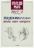 消化器外科 2017年 02 月号 [雑誌]