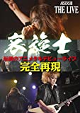 哀旋士◆伝説のアニメタルデビューライブ◆完全再現[DVD]