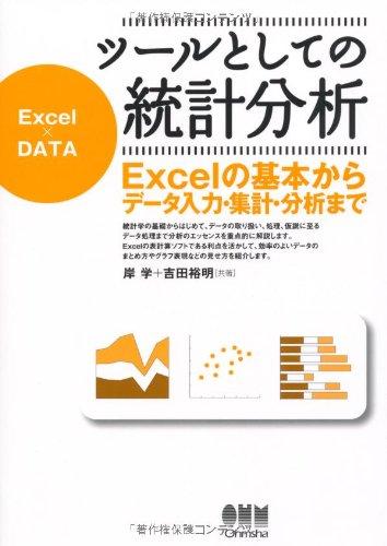 ツールとしての統計分析 ―Excelの基本からデータ入力・集計・分析まで―