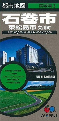 都市地図 宮城県 石巻市 東松島市 女川町 (地図 | マップル)