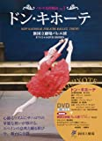 ドン・キホーテ DON QUIXOTE 新国立劇場バレエ団オフィシャルDVD BOOKS (バレエ名作物語 Vol. 3)