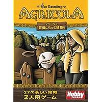 アグリコラ 牧場にもっと建物を (Agricola: All Creatures Big and Small, More Buildings Big and Small) 日本語版 ボードゲーム