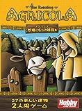 アグリコラ 牧場にもっと建物を 日本語版