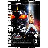 <生誕30周年記念>宇宙刑事ギャバン VOL.3【DVD】