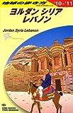 E04 地球の歩き方 ヨルダン/シリア/レバノン 2010~2011 [単行本] / 地球の歩き方編集室 (著); ダイヤモンド社 (刊)