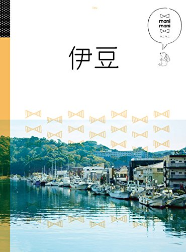 伊豆 (マニマニ)