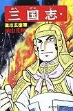 三国志 (28) (希望コミックス (87))