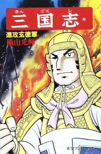 三国志 (28) 進攻玄徳軍 (希望コミックス (87))の詳細を見る