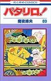パタリロ! 80 (花とゆめCOMICS)