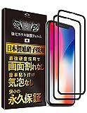 【永久保証 2枚入】Less is More iPhoneX iPhoneXs ガラスフィルム 全面保護タイプ 最高硬度9H 防指紋 気泡なし 日本製 RB-9001