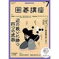 NHKテキスト囲碁講座 2018年 07 月号 [雑誌]